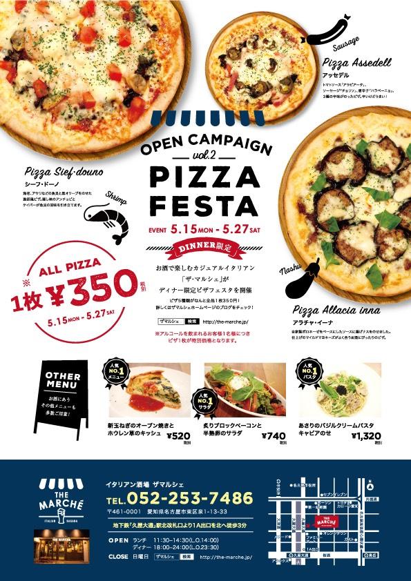 ピザフェスタチラシ2