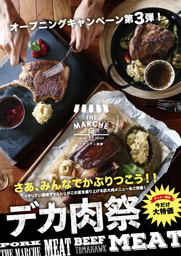 肉フェアチラシ